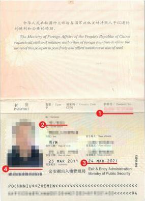 古巴签证材料护照模板