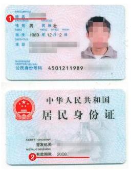 古巴签证材料身份证模板